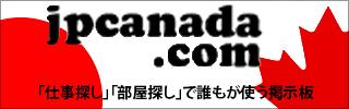 Jpcanada掲示板