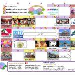 2017年 6月アクティビティーカレンダー