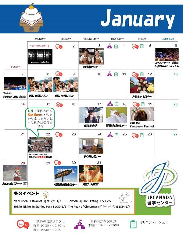 2018年1月イベントカレンダー