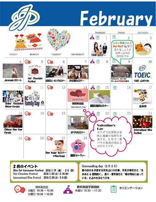 2018年2月イベントカレンダー