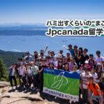 【カナダ留学:Yoheiさん】更に日本に関心を持てました