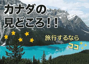 カナダの旅行先・観光名所紹介