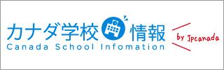 カナダ学校情報 by Jpcanada