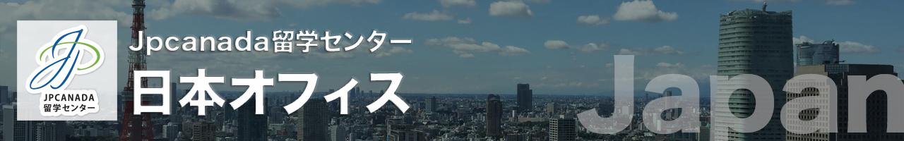 Jpcanada留学センター 日本オフィス