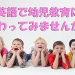 【11/8】幼児教育セミナー 英語で幼児教育に関わってみませんか?