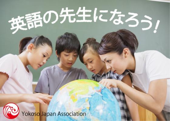 帰国後、英語の先生になろう!「How to become an English Teacher?」セミナー