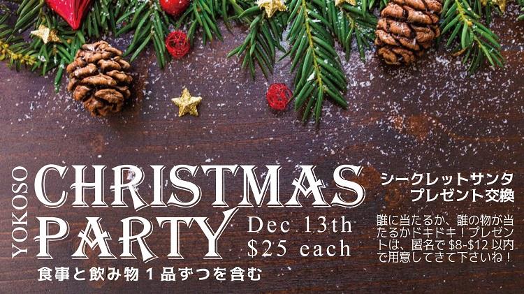 [Yokoso Japan]12月13日にクリスマスパーティーWITHランゲージエクスチェンジ!