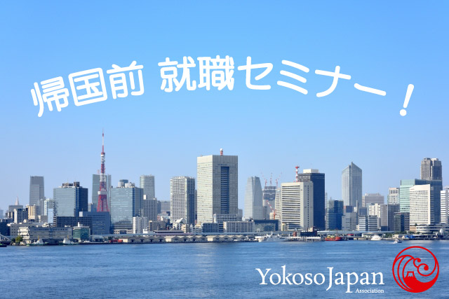 Yokoso Japan 帰国前就職セミナー【1/30】