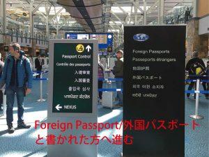 YVR空港到着ロビーの外国パスポート看板