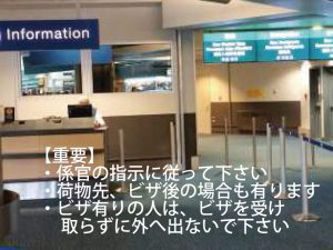 YVR空港入国審査