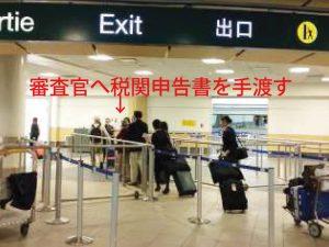 YVR空港出口