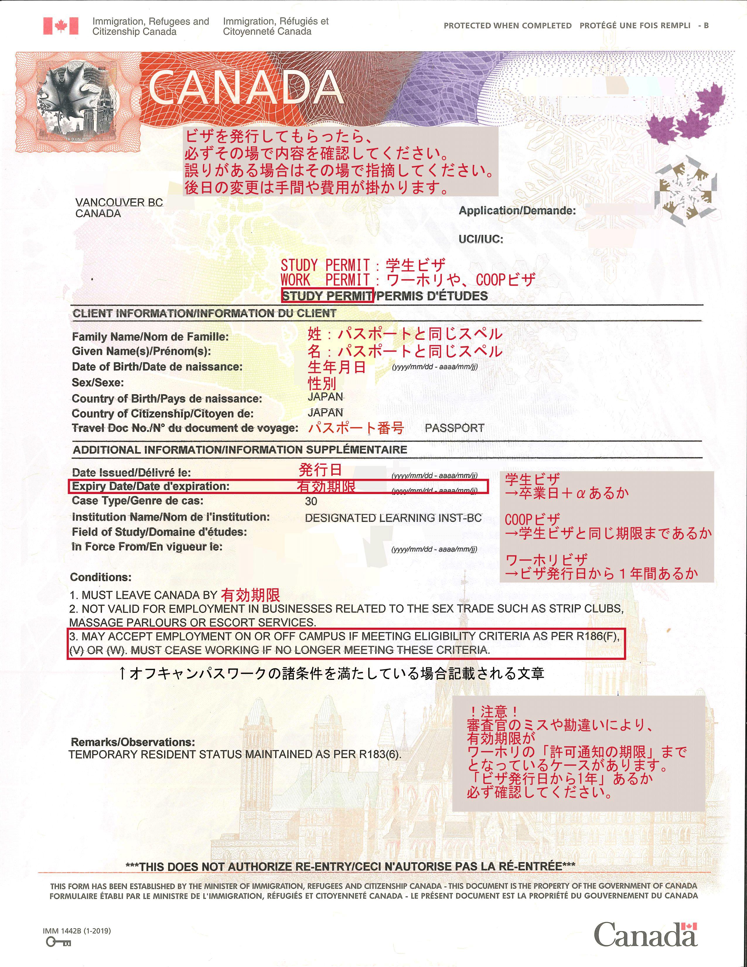 YVR空港入国審査・ビザ