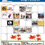 2018年9月 イベントカレンダー