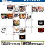 2018年10月 イベントカレンダー