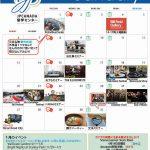 1月のアクティビティカレンダー