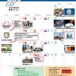 3月のアクティビティカレンダー