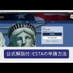 【2019年版】アメリカ渡航(乗継も含む)に必須ESTA申請方法公開!