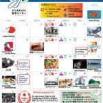 6月のアクティビティカレンダー
