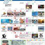 8月のアクティビティカレンダー!