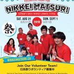 【満員御礼】8月のボランティア募集 Nikkei Matsuri