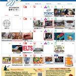 10月のアクティビティカレンダー!