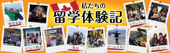 私たちのカナダ留学体験記