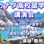カナダ高校留学 講演会(東京)