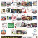 12月のアクティビティカレンダー