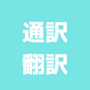 通訳・翻訳