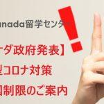 【重要】渡航予定の方及び現在カナダに留学中の方へ