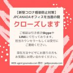 【重要】Jpcanadaオフィス来訪について(2020/03/23)