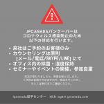 【重要】コロナウイルス対策におけるJpcanadaの一時的な来訪規制について