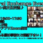 【4月29日】ZOOM異文化交流会!