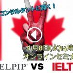 【オンラインセミナー】IELTS vs CELPIP、どっちがおすすめ?