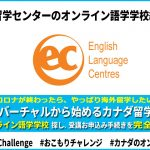 オンライン語学学校紹介② EC -English Language Centres