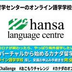 オンライン語学学校紹介③ Hansa Language Centre