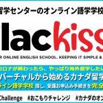 オンライン語学学校紹介① ILAC KISS