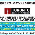オンライン学校紹介⑤ TSoM(専門学校)