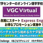 オンライン語学学校紹介④ VGC