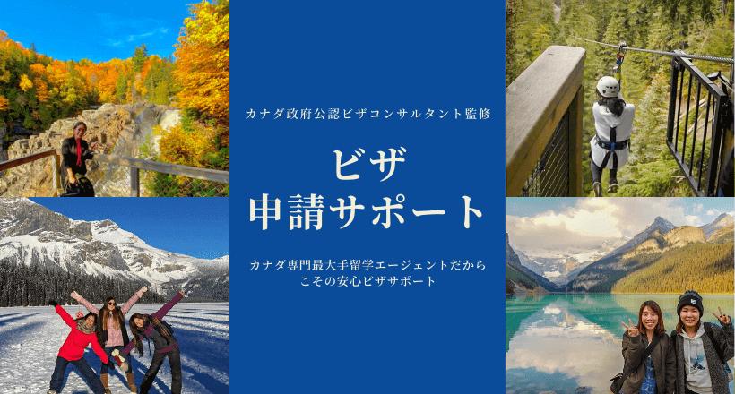 JPカナダ-ビザ申請