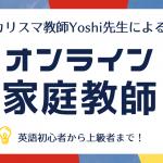 カリスマ教師Yoshi先生のオンライン英語家庭教師(英語チューター)