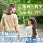 【7月10日&11日】家族・親子でカナダに海外移住【無料オンラインセミナー】