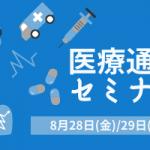 【8月28日】医療通訳セミナー