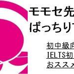 【オンライン授業】モモセ先生のばっちりTOEIC ~初中級向け・IELTS初心者にもおススメ~