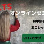 【満席】【9/17】◇初中級◇IELTSオンラインセミナー with ミニレッスン
