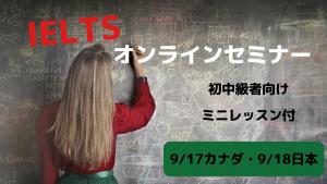 ◇初中級◇IELTSオンラインセミナー with ミニレッスン