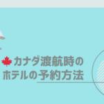 カナダ渡航時に必要なホテルの予約方法 [2021/03/03更新]