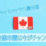 【移民希望者必見】カナダ永住権申請がしやすくなった!?