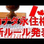 カナダ永住権申請、新ルール発表