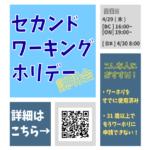 【4/27申し込み締め切り】2021年度ROワーキングホリデービザ募集開始!